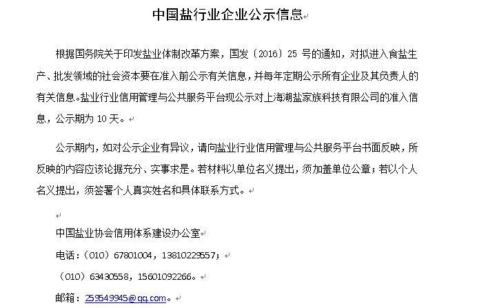 上海湖盐家族科技有限公司社会资本准入前公示