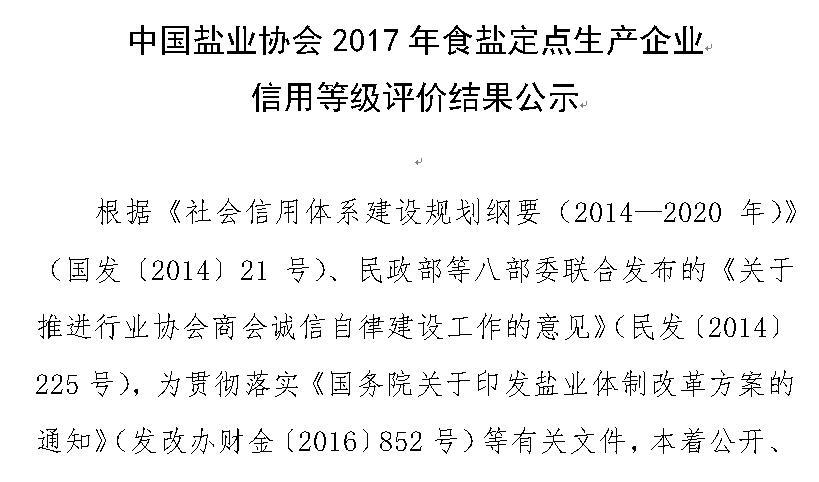 中国盐业协会2017年食盐定点生产企业信用等级评价结果公示