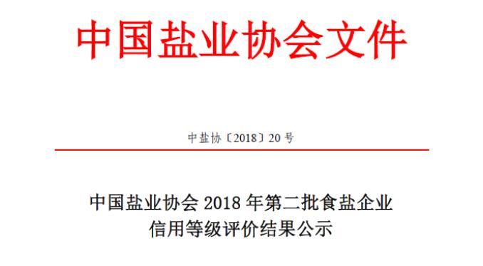 中国盐业协会2018年第二批食盐企业信用等级评价结果公示