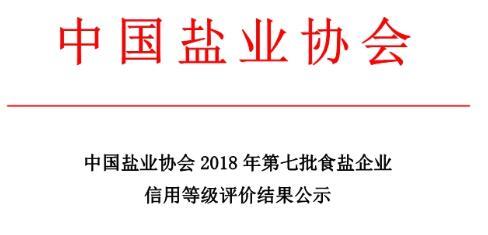 中国盐业协会2018年第七批食盐企业信用等级评价结果公示