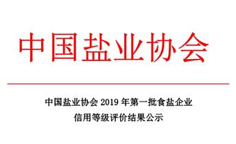 中国盐业协会2019年第一批食盐企业bob等级评价结果公示